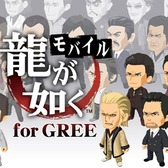 Sega making cutesy Yakuza mobile social game in Japan