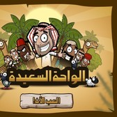 Arab Facebook game Happy Oasis hopes to end Islamic extremism