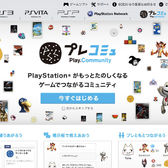 Sony shows off social savvy with Japanese PlayStation social network
