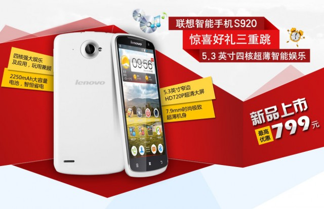 "Lenovo S920: 5,3""-Smartphone in China jetzt am Start"