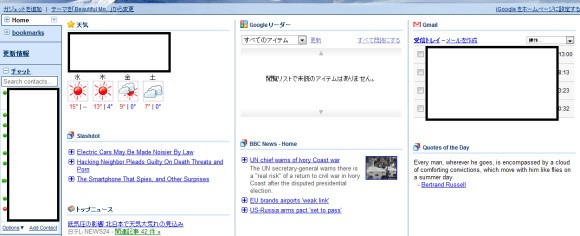 iGoogle new UI December 2010
