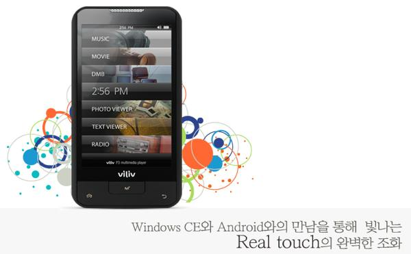 Viliv Prime P3, un reproductor AMOLED con Windows CE y Android