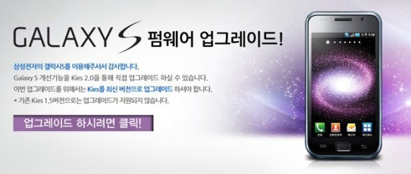 Samsung Galaxy S recibe su 'Value Pack' de ICS... en Corea