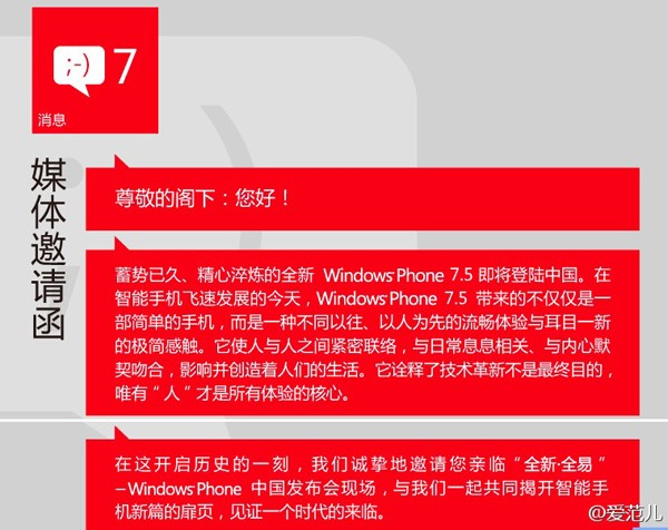 Microsoft convoca a los medios chinos el 21 de marzo para un evento relacionado con WP Tango