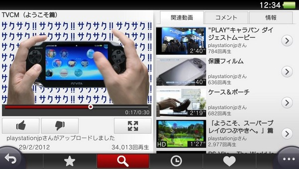 PlayStation Vita contará con una app de YouTube a finales de junio