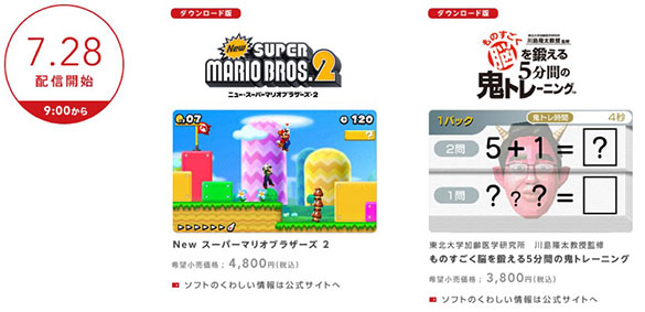 Nintendo 3DS recibir sus primeros ttulos descargables la semana que viene; las secuelas de Super Mario y Brain Training son las elegidas