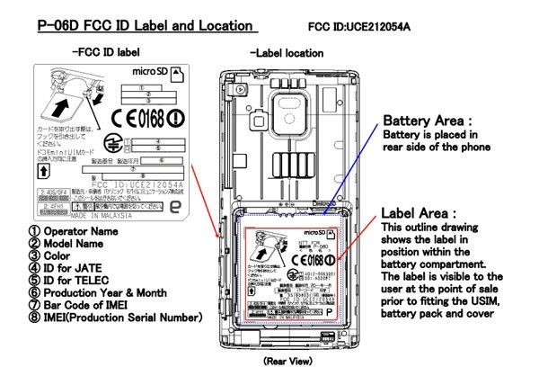 Panasonic Eluga V luce palmito por la FCC