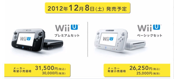 Nintendo Wii U sale a la venta en Japn el 8 de diciembre