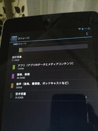 Un Nexus 7 con 32 GB aparece en Japón por... ¿accidente?