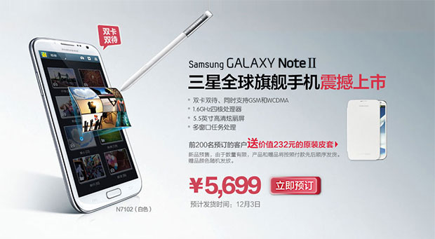Samsung oficializa el Galaxy Note II con doble SIM... para el mercado chino