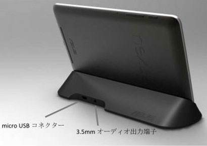 El Nexus 7 ya tiene su base de carga oficial (por ahora slo en Japn)