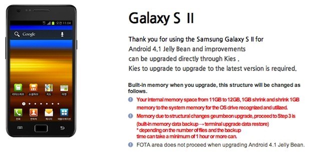 Samsung Corea publica los detalles de la actualizacin del Galaxy S II a Jelly Bean
