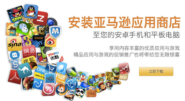 Amazon Appstore llega a China y contina su 'invasin' mundial