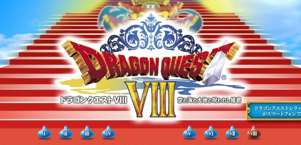 Square Enix confirma la llegada de Dragon Quest a iOS y Android dentro de poco
