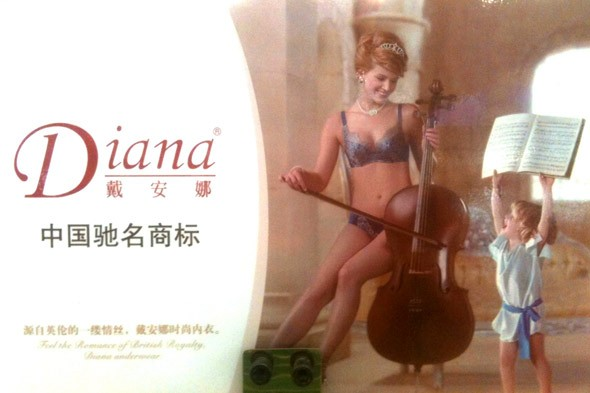 Chinese lingerie firm Jealousy International Princess Diana lookalike 