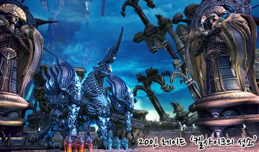 TERA - New dungeon content