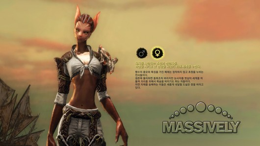 ArcheAge Ferre creation screen