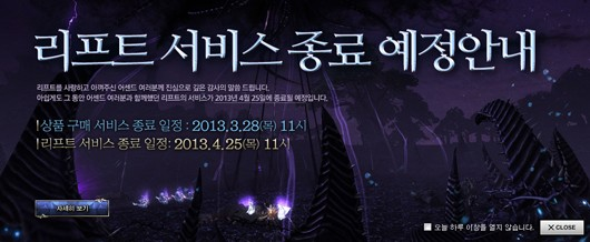 RIFT Korea closure announcement