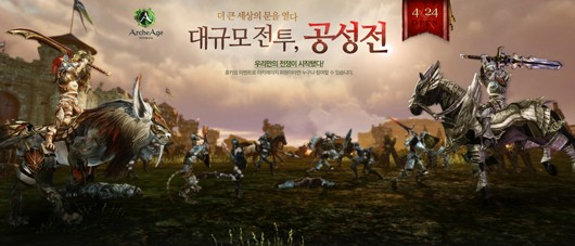 Sieges coming to ArcheAge Korea, new trailer released