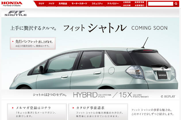Honda Fit Shuttle Site