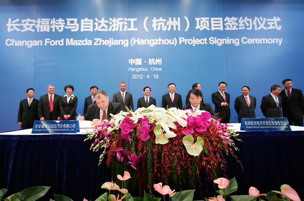 Ceremonial document signing for new Ford of China plant
