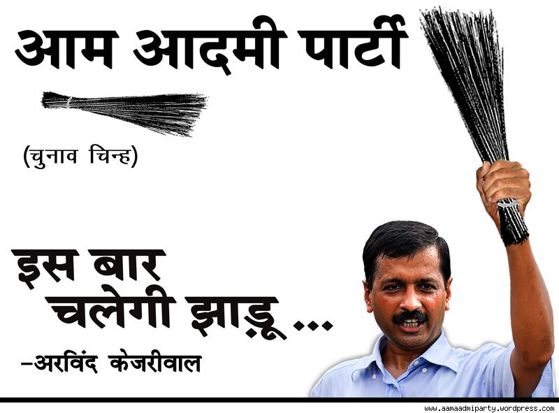 Aam Aadmi Party - Common Man's Solace