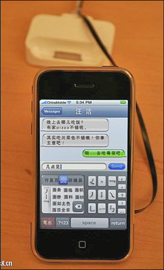how to add chinese keyboard to iphone