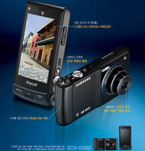 w880 new samsung Samsungs SCH W880 12 megapixel phonecamera with 3x optical zoom