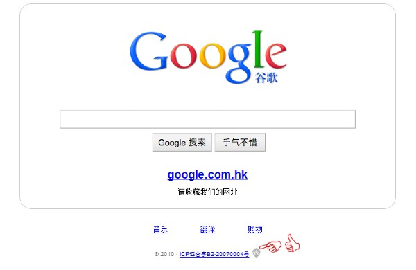 China renews Google's license to host
