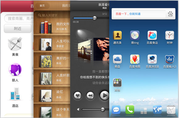 Baidu announces new smartphone partnership, stops at saying who with