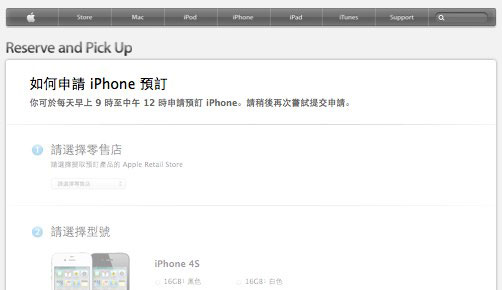 Apple Hong Kong revives reserve and pick up page, wants to stop iPhones going abroad