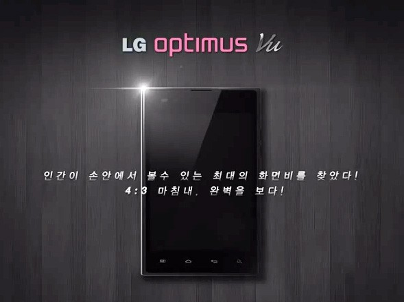 LG teases Optimus Vu Android smartphone with 5-inch screen, 4:3 aspect ratio (video)