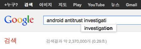 google korea android antitrust investigation TECHPULSE May 30, 2012