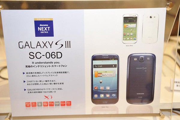 Samsung Galaxy S III at NTT DoCoMo