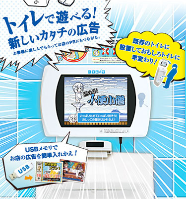 Sega Toylets urinal game