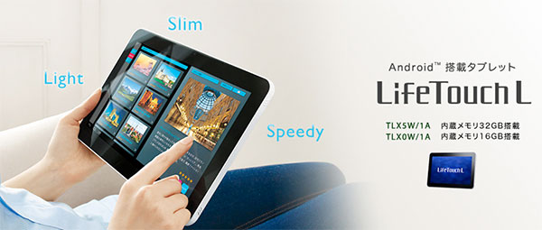 NEC Lifetouch L unveiled keeps Android 40 thin and light
