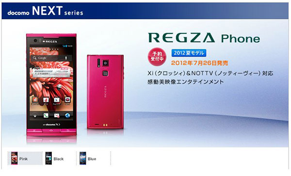 Toshiba REGZA T02D smartphone launches in Japan 'New AMOLED Plus' display, old resolution