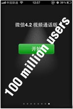 photo image 100 million smartphone owners in China getting free VoIP through messaging app Weixin