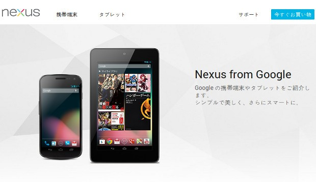Nexus 7 arrives in Japan, better late than never