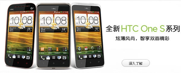 HTC One S family comes to China sporting different threads, similar specs