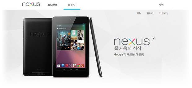 Google Nexus 7 comes to Korea