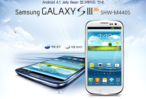 Samsung announces Android 41 availability for Galaxy S III in South Korea
