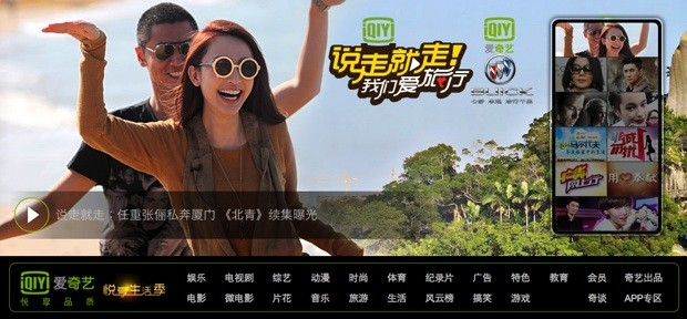 Baidu buys control of streaming video portal iQiyi, raises stakes in China's media wars