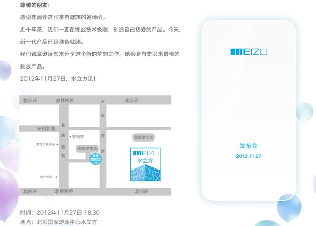 Meizu to unveil new flagship smartphone in Beijing