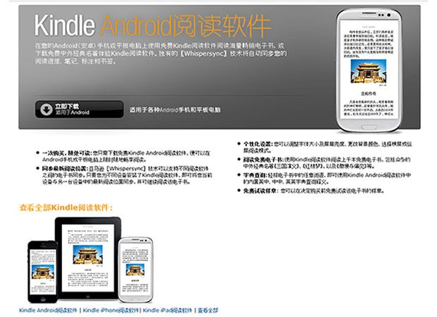 Amazon releases Kindle apps and ebooks into China