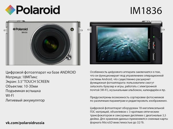 Polaroid IM1836 Androidbased mirrorless camera appears on Russian site ahead of CES
