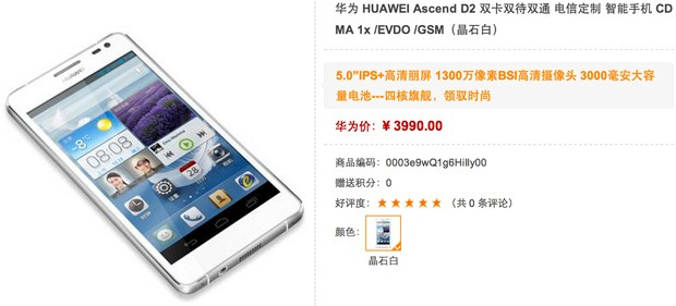 Huawei's Ascend D2 gets a price and a date for China,