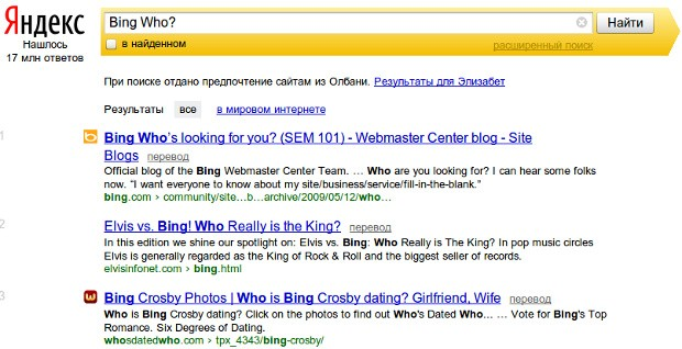 2 8 2013bingwho Yandex passes Bing to become fourth largest search provider according to comScore
