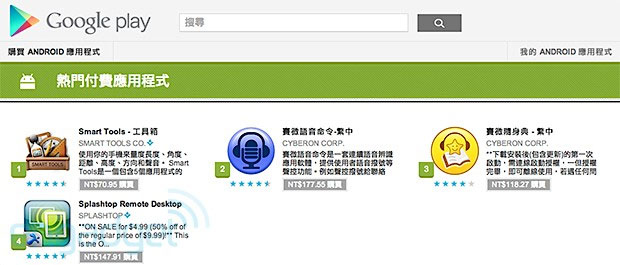 Paid apps return to Google Play in Taiwan