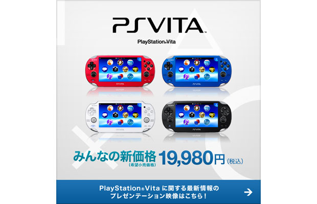 Sony drops price of PS Vita both 3G and WiFi models reduced to 19,980 yen around $215